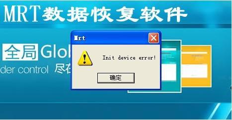 init device error