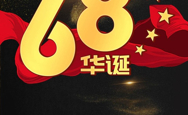 Notice of National Day and Mid-Autumn Festival
