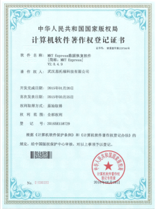 National Software Registration Certificate for MRT Express V2.0.4.9