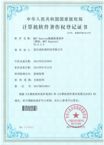 National Software Registration Certificate for MRT Express V2.0.5.0