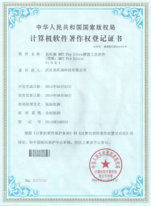 National Software Registration Certificate for MRT Pro Ultra