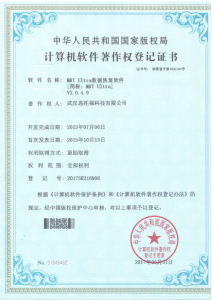 National Software Registration Certificate for MRT Ultra V2.0.4.9