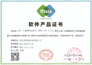 Software Product Certificate for MRT Pro V2.0_看图王